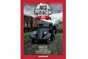 Журнал Автолегенды СССР №113 (117) ГАЗ-21