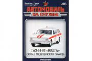 Журнал Автомобиль на службе №15 ГАЗ-24-03 'Волга' Скорая мед. помощь