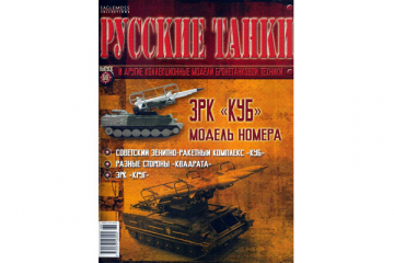 Журнал Русские танки №068 ЗРК 'КУБ'