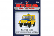 Журнал Автомобиль на службе №48 УАЗ-469 ППС