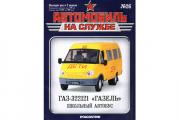Журнал Автомобиль на службе №26 ГАЗ-322121 'Газель' Школьный автобус