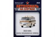 Журнал Автомобиль на службе №49 ЗИЛ-118А Скорая медпомощь