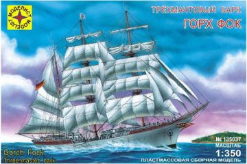 Корабль 'Горк Фок' трехмачтовый барк (1/350)