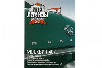 Журнал Автолегенды СССР постер