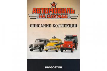 Журнал Автомобиль на службе постер