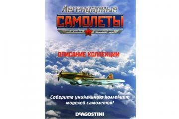 Журнал Легендарные самолеты постер