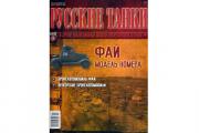 Журнал Русские танки №056 БА-ФАИ