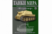 Журнал Танки Мира №05 Штурмтигр
