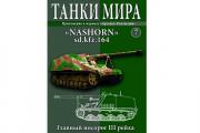 Журнал Танки Мира №07 'Насхорн' Sd.kfz.164
