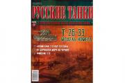 Журнал Русские танки №043 Т-26-39