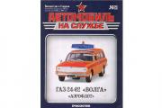 Журнал Автомобиль на службе №21 ГАЗ-24-02 'Волга' Аэрофлот