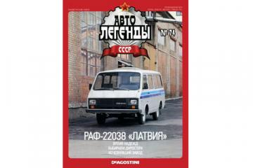 Журнал Автолегенды СССР №074 РАФ-22038 'Латвия'