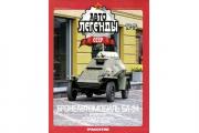 Журнал Автолегенды СССР №075 БА-64