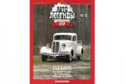 Журнал Автолегенды СССР №078 ГАЗ-М415