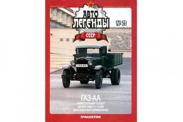 Журнал Автолегенды СССР №079 ГАЗ-АА