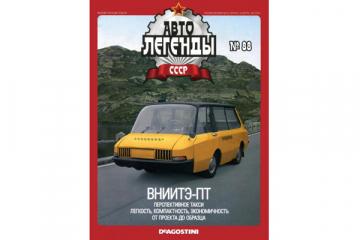 Журнал Автолегенды СССР №088 ВНИИТЭ-ПТ