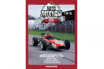 Журнал Автолегенды СССР №093 Москвич-Г5