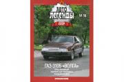 Журнал Автолегенды СССР №098 ГАЗ-3105 'Волга'