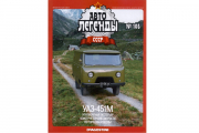 Журнал Автолегенды СССР №106 УАЗ-451М