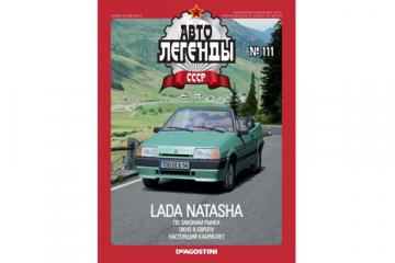 Журнал Автолегенды СССР №111 Лада 'Наташа'