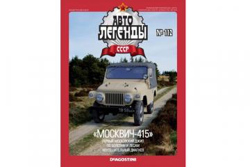 Журнал Автолегенды СССР №112 Москвич-415