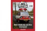 Журнал Автолегенды СССР №115 (102) ИМЗ-НАМИ-А50 'Белка'