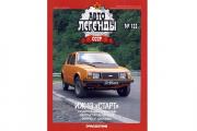 Журнал Автолегенды СССР №122 ИЖ-13 'Старт'