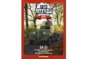 Журнал Автолегенды СССР №124 БА-20