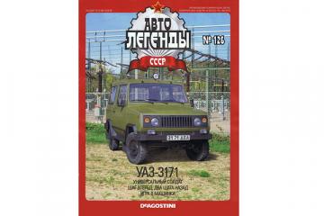 Журнал Автолегенды СССР №126 УАЗ-3171