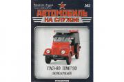 Журнал Автомобиль на службе №03 ГАЗ-69 ПМГ-20 Пожарный