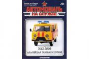 Журнал Автомобиль на службе №04 УАЗ-3909 АГС