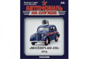 Журнал Автомобиль на службе №06 Москвич-400-420 ОРУД
