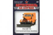 Журнал Автомобиль на службе №07 ГАЗ-69 Т-3