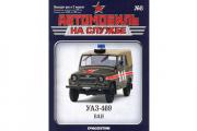 Журнал Автомобиль на службе №08 УАЗ-469 ВАИ