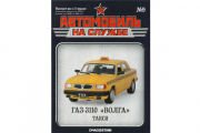 Журнал Автомобиль на службе №09 ГАЗ-3110 'Волга' такси