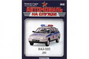 Журнал Автомобиль на службе №10 ВАЗ-2112 ДПС