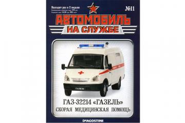 Журнал Автомобиль на службе №11 ГАЗ-32214 'Газель' скорая