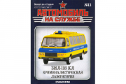 Журнал Автомобиль на службе №13 ЗИЛ-118 КЛ