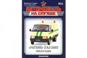 Журнал Автомобиль на службе №14 ГАЗ-3302 'Ратник' инкассация