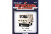 Журнал Автомобиль на службе №17 УАЗ-450 Доставка грузов