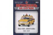 Журнал Автомобиль на службе №18 ВАЗ-2101 'Жигули' ГАИ СССР