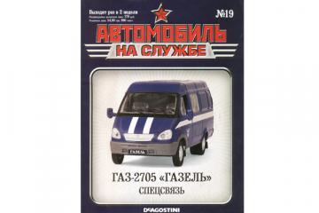 Журнал Автомобиль на службе №19 ГАЗ-2705 'Газель' спецсвязь