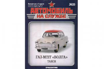 Журнал Автомобиль на службе №20 ГАЗ-М21Т 'Волга' такси