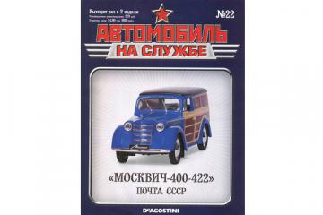 Журнал Автомобиль на службе №22 Москвич-400-422 Почта СССР