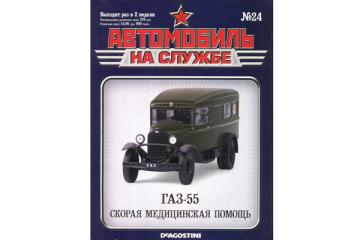Журнал Автомобиль на службе №24 ГАЗ-55 скорая мед. помощь