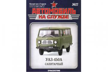Журнал Автомобиль на службе №27 УАЗ-450А санитарный