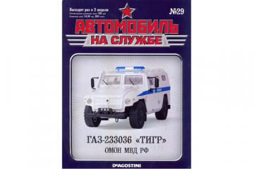 Журнал Автомобиль на службе №29 ГАЗ-233036 'Тигр' ОМОН МВД РФ