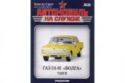 Журнал Автомобиль на службе №30 ГАЗ-24-01 'Волга' такси