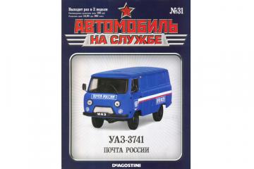 Журнал Автомобиль на службе №31 УАЗ-3741 почта России