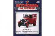 Журнал Автомобиль на службе №32 (52) АМО-Ф-15 скорая мед. помощь